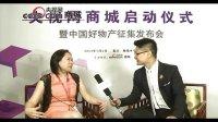 山东联冠鞋业有限公司董事长李丽霞做客央视网商城