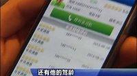 e代驾杭州西湖明珠频道新闻快讯采访叫代驾用手机软件