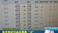 """国庆车票今起销售:南京到武汉动车票最:""""火"""" 130911 零距离"""