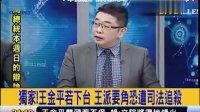 挑战新闻 2013-09-11 王金平遭马英九狙击,连战领衔力挺
