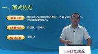 2013黑龙江政法干警考试面试考情分析