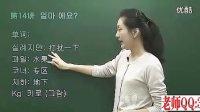 自学韩语用什么教材 韩语基础语法 林玲韩语教学