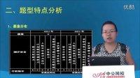 2013内蒙古政法干警考试面试考情分析
