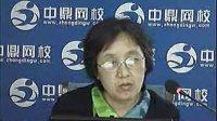 视频: 2013注册岩土工程师QQ:1036087193建设部住建部中鼎网视频