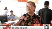 视频: 【直播长春】想去台湾旅游的 抓紧办证了!0914