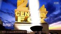 3Dmax的Fox片头案例