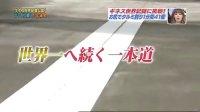 日本男子菊花爆核桃 创吉尼斯世界纪录