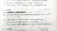 哈娜日语学习论坛-新世界日本语教程第十一课[第二课时]