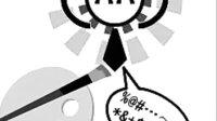 微动画_职业兴趣与职业规划