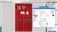[PS]视频教程 PS cs6教程 Photoshop cs6视频 招聘广告图设计过程