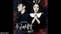 《主君的太阳》OST《让我疯狂》