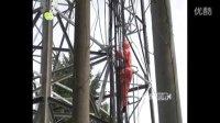 【拍客】30米高铁塔结巨大马蜂窝消防员火攻
