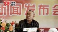 冯小宁导演、潘长江老师举起手来二追击阿多丸新闻发布会