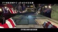极速蜗牛 中文版预告片