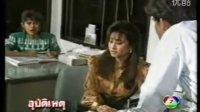 泰剧《意外》1990版 Ann&Likit -016