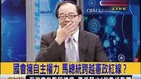 挑战新闻 2013-09-16 马英九持续剿_! 王金平遭国党全代会除名