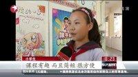 上海:微信课程进小学  家长意见不一[东方新闻]