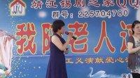 视频: 靖江锡剧之家QQ群---走进敬老院 上