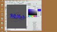 蓝海家族坤少3D简单字体教程