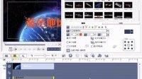 会声会影11视频教程124