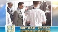 朝鲜外务省第一副外相访华  今出席纪念六方会谈探讨会[新闻早报]