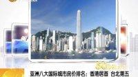 亚洲八大国际城市房价排名:香港居首 台北第五 101115 第一时间
