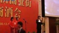 视频: 港龙枫桥商业街12月14日盛大举行招商酒会