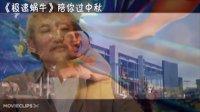 《极速蜗牛》中秋祝福视频
