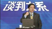 视频: 04讲 刘必荣《高阶主管的商务谈判兵法》QQ:2425224340