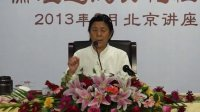 10B 伦理道德与化性谈 孙景华老师讲于北京房山区颐年山庄 2013年8月上旬