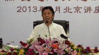 09B 伦理道德与化性谈 孙景华老师讲于北京房山区颐年山庄 2013年8月上旬