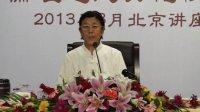 09A 伦理道德与化性谈 孙景华老师讲于北京房山区颐年山庄 2013年8月上旬