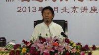 10A 伦理道德与化性谈 孙景华老师讲于北京房山区颐年山庄 2013年8月上旬