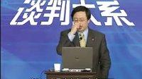 视频: 08讲 刘必荣《高阶主管的商务谈判兵法》QQ:2425224340