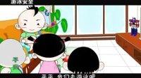 儿童安全教育动画片