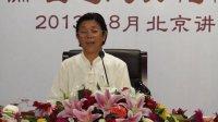 07A 伦理道德与化性谈 孙景华老师讲于北京房山区颐年山庄 2013年8月上旬