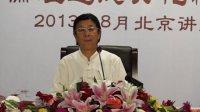 08A 伦理道德与化性谈 孙景华老师讲于北京房山区颐年山庄 2013年8月上旬