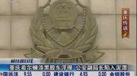 财经夜行线 2010 重庆希尔顿涉黑股东浮现公安副局长陷入泥潭 100624 财经夜行线