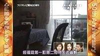 【LIVE】CX富士台50周年台庆特别节目-冰上恋人等