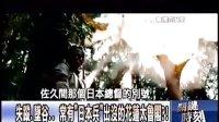 关键时刻 2013-09-19 王金平神隐四十分钟的背后