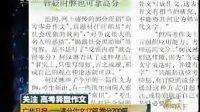 广州高考异型作文 满分作文17篇零分700篇