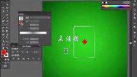AI视频教程_AI教程_AI实例教程_UI篇_透明扑克牌