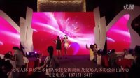 火鸟人体彩绘艺术团队裸体大胸美女巴特尔弗莱发布会演出现场