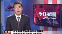 """日本百家企业将携手中国银联在华开办网上商城""""佰益杰"""""""