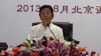01A 伦理道德与化性谈 孙景华老师讲于北京房山区颐年山庄 2013年8月上旬