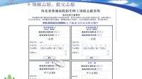 河北省普通高校招生考生网上填报志愿演示