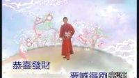 刘德华 恭喜发财(新年歌)