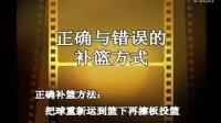 浙江省  体育中考篮球规则与技巧