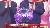 20090110新娱乐在线-上海国际模特大赛开赛