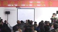 视频: 中华生活网第三届代理商频奖会上册8.flv